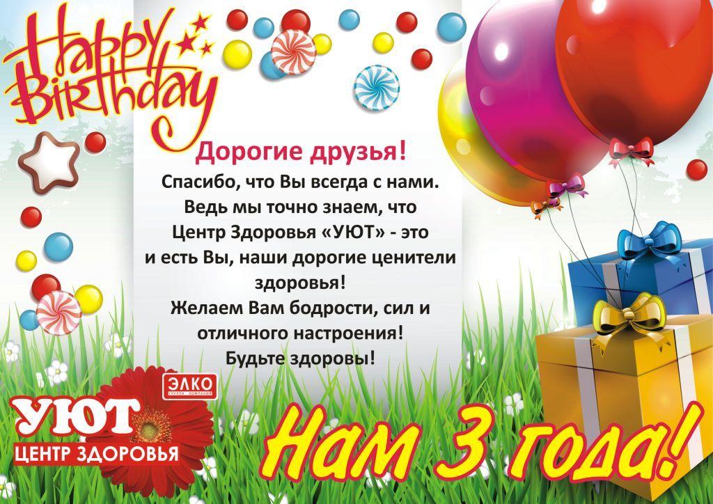Поздравления с днем рождения турфирме
